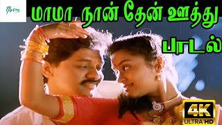 Mama Naan Then Oothu ||மாமா நான் தேன் ஊத்து ||   Mano,K. S. Chithra || Love Duet H D Song