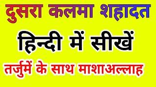 Dusra Kalma Shahadat in hindi||Doosra kalma hindi mein||Dusra kalma full hindi translation.