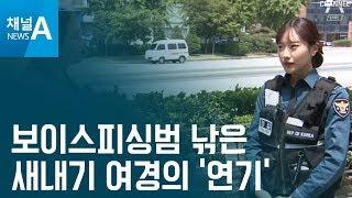 """[뉴스터치]""""속은 척"""" 새내기 여경에 낚인 피싱범"""