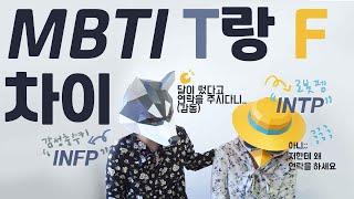 MBTI 'F와 T'의 차이 (INFP와 INTP, 인…