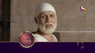 Mere Sai - मेरे साईं - Ep 724 - Coming Up Next