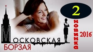 Московская борзая 2 серия - Русские фильмы 2016 - краткое содержание - Наше кино