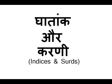घातांक  और  करणी | Indices & Surds | CGL | Delhi Police | Clerk | CAT | SSC | Friends Education