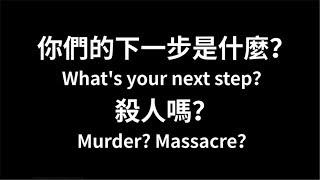 抢警枪、向警车掷汽油弹,这是要杀人? | CCTV