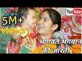 श्री भागवत भगवन की सुन्दर मनमोहक आरती    Bhagwat    Bhagwan Katha Aarti   Bhajan Kirtan: Char Dham Yatra Playlist:- https://ascendents.net/?v=fq9aJ8kt3mY&list=PLsG_Qeh94dpFFMUgDCWcbwXWmyiH7RW2j  Live Aarti Darshan:- https://ascendents.net/?v=Q0ZKJsEkZtw&list=PLsG_Qeh94dpH6Fn82queXofxAGVIfLFIv  Bhagwat kathaye :- https://ascendents.net/?v=vEB3o3ftvw0&list=PLsG_Qeh94dpESvxskwwT8W82U0GfzTDix  12 Jyotirling Darshan :- https://ascendents.net/?v=Y9cQh1ionvc&list=PLsG_Qeh94dpEr91rX3RS13uw9f58Seuxy  Ramayan series :- https://ascendents.net/?v=j0UQa0ChsDY&list=PLsG_Qeh94dpFqyf2fW0Tt7znprvphF8Vh   श्री भागवत भगवन की सुन्दर मनमोहक आरती    JAYA Kishori Bhagvat    Bhagwan Katha Aarti   Bhajan Kirtan  FAIR-USE COPYRIGHT DISCLAIMER  * Copyright Disclaimer Under Section 107 of the Copyright Act 1976, allowance is made for