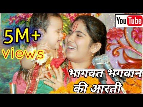 श्री भागवत भगवन की सुन्दर मनमोहक आरती || Bhagwat || Bhagwan Katha Aarti | Bhajan Kirtan thumbnail