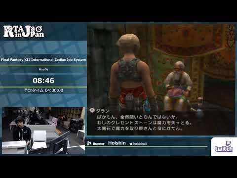 RTA in Japan 2 - Final Fantasy XII International Zodiac Job System