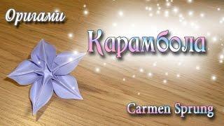 Красивый цветок из бумаги Карамбола Origami Flower Carambola