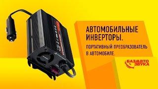 Автомобильные инверторы. Портативный преобразователь в автомобиле. Обзор avtozvuk.ua