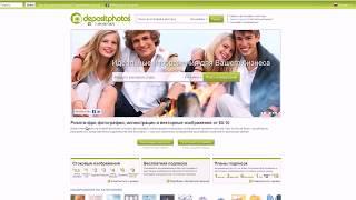 Регистрация в фотобанке DepositPhotos Заработать на продаже фотографий