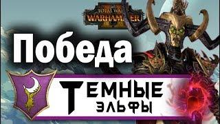 Темные Эльфы прохождение Total War Warhammer 2 за Малекита - #51 Победа