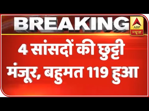 CAB In Rajya Sabha: Required Majority Number Reduced To 119 | ABP News