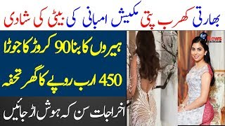 Mukesh Ambani Ki Beti Ki Shadi | Marriage Of Daughter of Mukesh Ambani | Spotlight