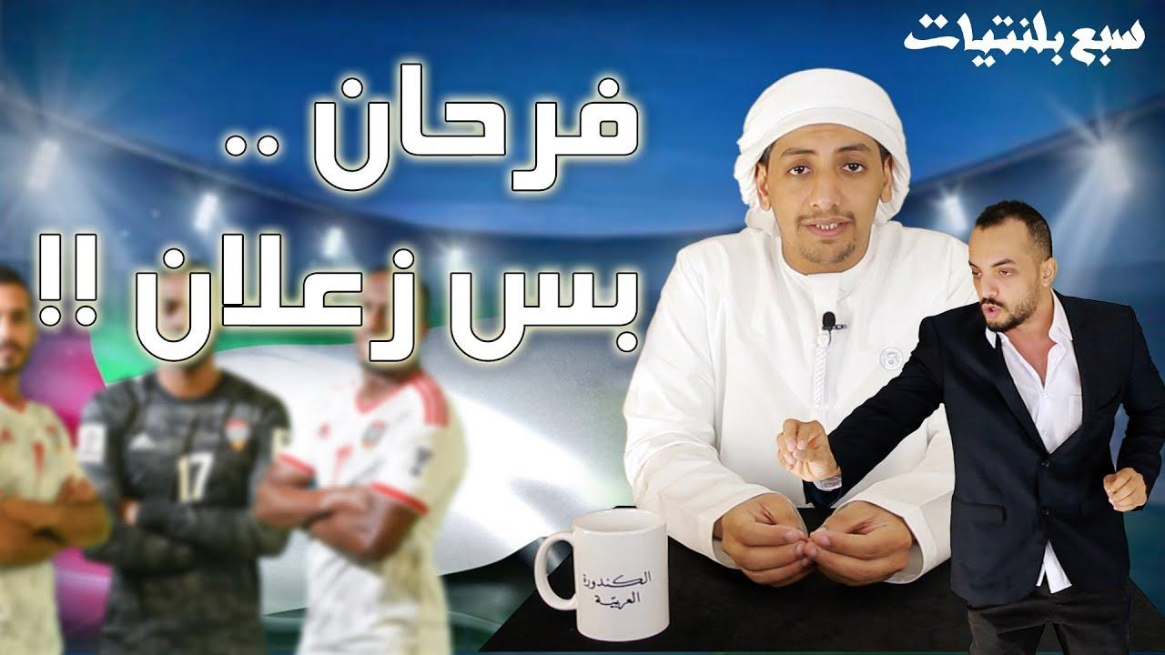 سبع بلنتيات - كأس آسيا 2019 - الإمارات X الهند - فرحان .. بس زعلان !!