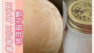 미국일상|Instant pot으로yogurt 만들기/b…