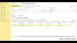 1С: Розница 2.2 Заказ покупателя (Счет на оплату)