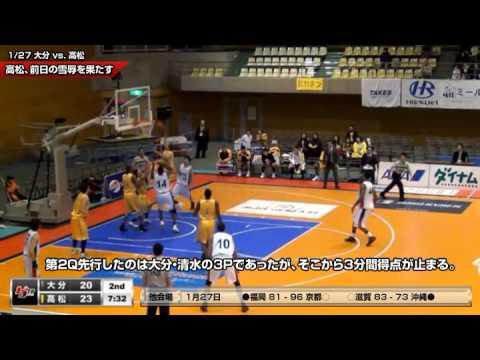 bjリーグ 2012-2013シーズン 1/27 大分vs.高松 ダイジェスト