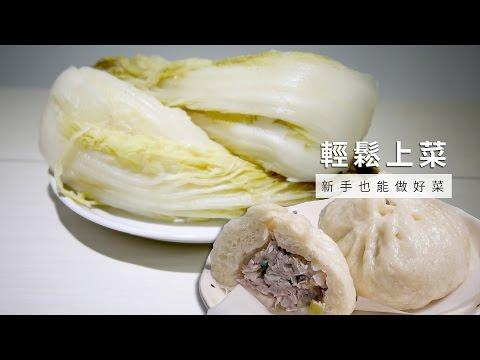 【醃漬】洗米水醃酸白菜 + 自製酸菜肉包,不藏私大公開