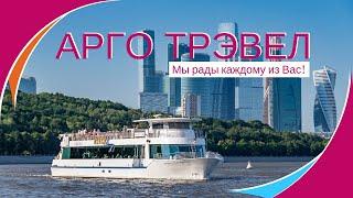 Свадьба, день рождения, корпоратив на теплоходе. Аренда теплохода в Москве и Подмосковье.