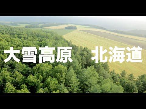 【空の旅#4】「北海道は牧場も広すぎた」空撮・多胡光純 北海道_Hokkaido aerial