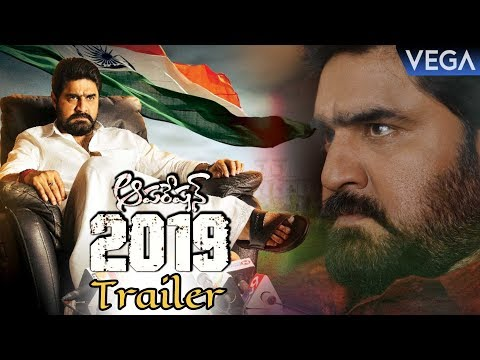 Operation 2019 Movie Latest Trailer | Srikanth, Diksha Panth | 2018 Latest Telugu Movie Trailers