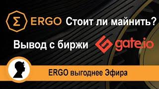 ERGO cтоит ли майнить? Вывод ERGO с биржи GATE.IO.
