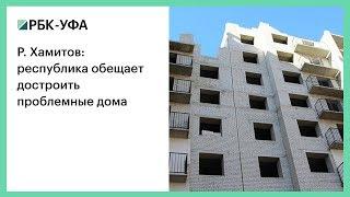 Р. Хамитов: республика обещает достроить проблемные дома