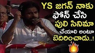 YS Jagan Forced Me To Do Komaram Puli Movie    Pawan Kalyan Shocking Comments On Jagan    NSE