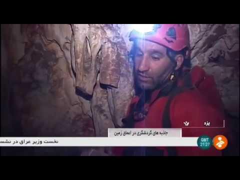 Iran Sar-Khoun cave, Nadoushan village, Yazd province غار سرخون روستاي ندوشن يزد ايران
