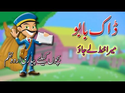 Dakiya Aaya   Dhaak Babu   Urdu Poem for Children   Urdu and Hindi Rhymes  Collection