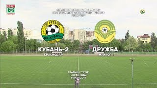 """Кубань-2"" - ""Дружба"". 1:3"