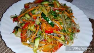 🍝Корейский салат ФУНЧОЗА с овощами!