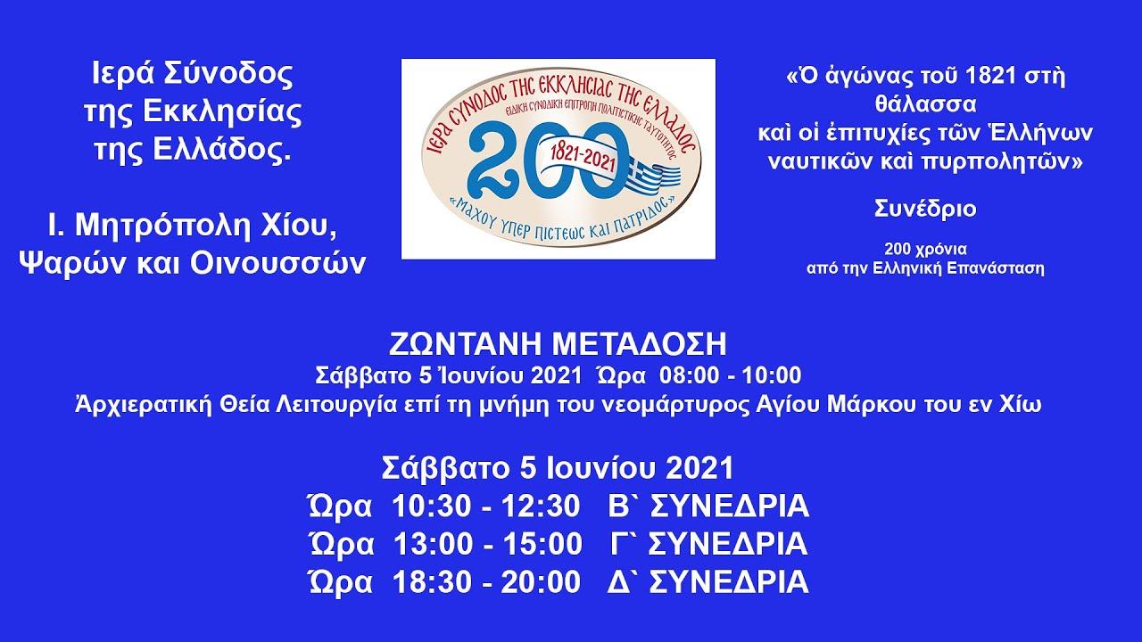 2/3 - Ι. Μητρόπολη Χίου - Επιστημονικό Συνέδριο  5-6-2021