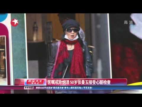 医嘱戒除烟酒 50岁张曼玉Maggie Cheung接受心脏检查