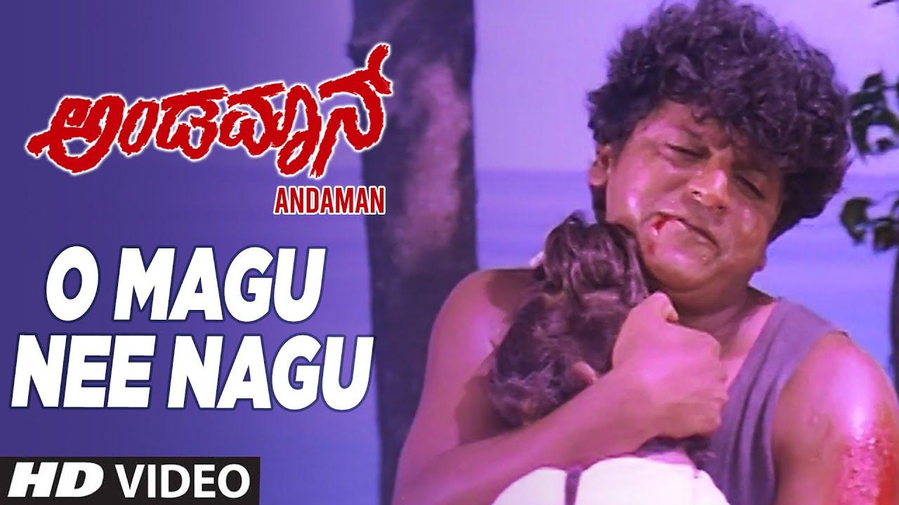 O Magu Nee Nagu Lyrics | Andamaan|SP Balasubramanyam, Chitra|Selflyrics