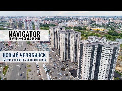 Новый Челябинск -