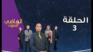 Al Madi La Yamoute - Ep 3 الماضي لا يموت - الحلقة