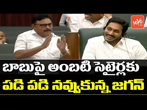 YS Jagan Laughing for Ambati Rambabu Funny Speech in Ap Assembly Budget 2019 | Chandrababu | YOYO TV