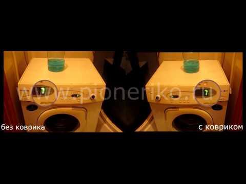 Антивибрационный коврик Vibromats® под стиральную машину