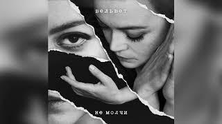 Вельвет — Не молчи (Премьера 2018)