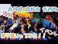 【香川県 10月 祭り】香西の獅子舞チラっと眺めてきた★