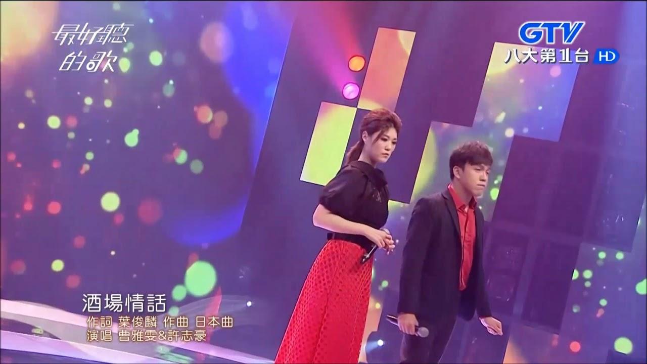 2017.12.21【最好聽的歌】曹雅雯+許志豪 酒場情話