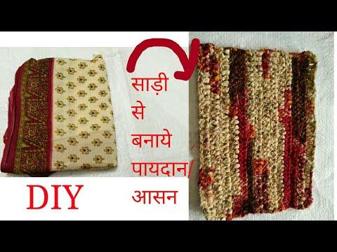 Waste Saree mat कैसे बनाये पुरानी साड़ी से पायदान/ आसन