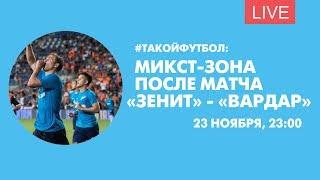 #ТАКОЙФУТБОЛ: Микст-зона после матча «Зенит» - «Вардар».  Онлайн-трансляция
