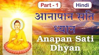 Anapan Sati Dhyan (PART - 1) Pravachan by Jitendra Mistry in Hindi on 5-9-2013.