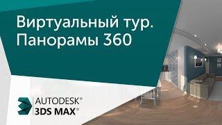 [Урок 3ds Max] Виртуальный тур.  Панорамы 360. VR презентация проекта.