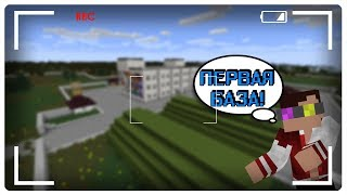 🔥 (Minecraft - Сериал) ПЕРВАЯ БАЗА 🔥 | [Эпизод 3] | 🧟 Зомби апокалипсис в Майнкрафт 🧟