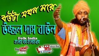 আমার বউটা যখন মরে গেল || উজ্জল দাস || Ujjal Das Baul || New Folk Song || HD