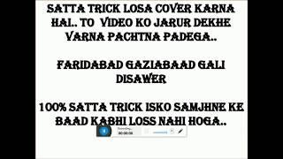 Soild Trick 100% Pass Game... Trick of Week Gaziabaad Faridabad Gali Disawer