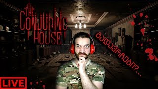 🔴 The Conjuring House LIVE - Horror სტრიმი 😱😱...